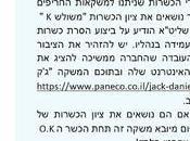 Kashrut Alert: Jack Daniel's Tennessee Whiskey Israel