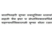 AMH, Infertility, Ayurveda- Shatavari Help?