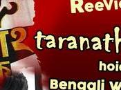 Hoichoi Taranath Tantrik Series তারানাথ তান্ত্রিক Review Bengali QDirected Movies