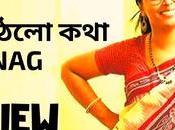 Hothat Jodi Uthlo Kotha HJUK হঠাৎ উঠলো (Poulomi Nag) REVIEWED