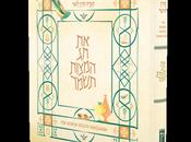 Book Review: Koren Magerman Youth Haggada