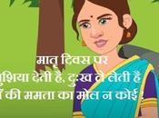 Khushiya Deti Hai, Dukh Leti मातृ दिवस विशेष शब्द