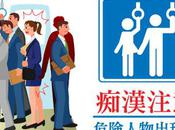 Understanding Japanese Groping Problem