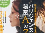 Marine Vacth Madame Figaro Magazine, Japan, July 2014